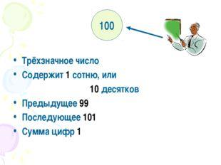Трёхзначное число Содержит 1 сотню, или 10 десятков Предыдущее 99 Последующее