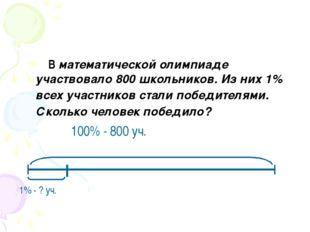 В математической олимпиаде участвовало 800 школьников. Из них 1% всех участн