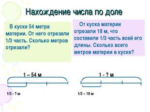 Нахождение числа по доле В куске 54 метра материи. От него отрезали 1/3 часть