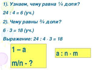 1). Узнаем, чему равна ¼ доля? 24 : 4 = 6 (уч.) 2). Чему равны ¾ доли? 6 · 3