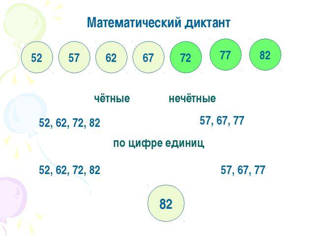 Математический диктант 52 57 62 67 72 77 82 чётные нечётные 52, 62, 72, 82 57...