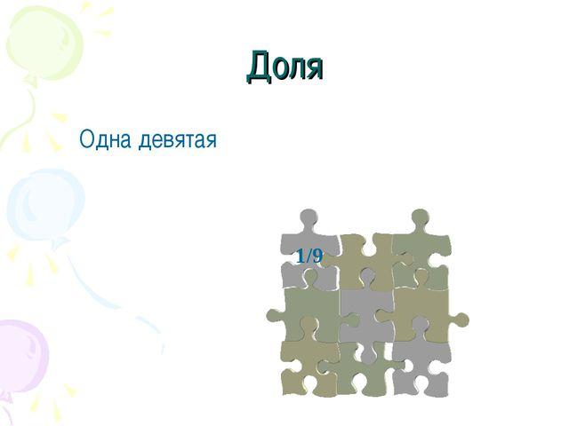 Доля 1/9 Одна девятая