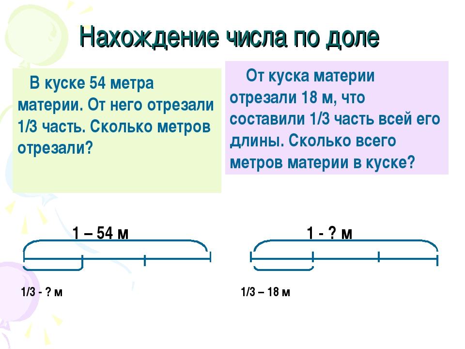 Нахождение числа по доле В куске 54 метра материи. От него отрезали 1/3 часть...