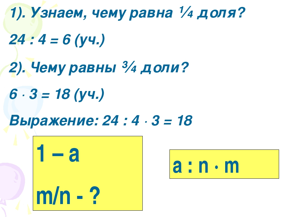 1). Узнаем, чему равна ¼ доля? 24 : 4 = 6 (уч.) 2). Чему равны ¾ доли? 6 · 3...