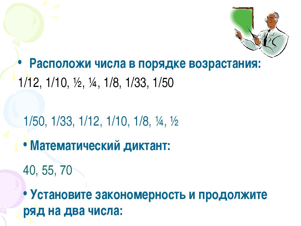 Расположи числа в порядке возрастания: 1/12, 1/10, ½, ¼, 1/8, 1/33, 1/50 1/50...