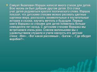 Самуил ЯковлевичМаршакнаписал много стихов для детей. Всю жизнь он был добр