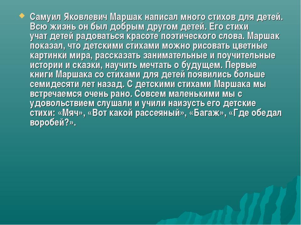 Самуил ЯковлевичМаршакнаписал много стихов для детей. Всю жизнь он был добр...