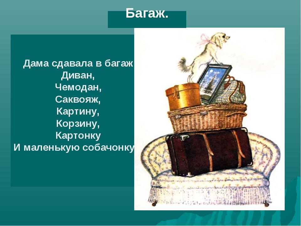 Дама сдавала в багаж Диван, Чемодан, Саквояж, Картину, Корзину, Картонку И ма...