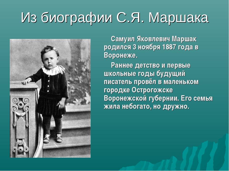 Из биографии С.Я. Маршака Самуил Яковлевич Маршак родился 3 ноября 1887 года...