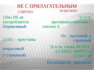 НЕ С ПРИЛАГАТЕЛЬНЫМ СЛИТНО РАЗДЕЛЬНО 1)без НЕ не употребляется Неряшливый 2)