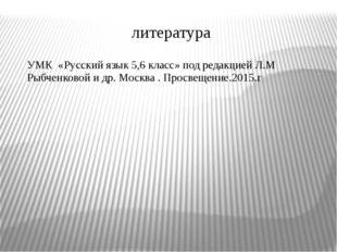 литература УМК «Русский язык 5,6 класс» под редакцией Л.М Рыбченковой и др. М