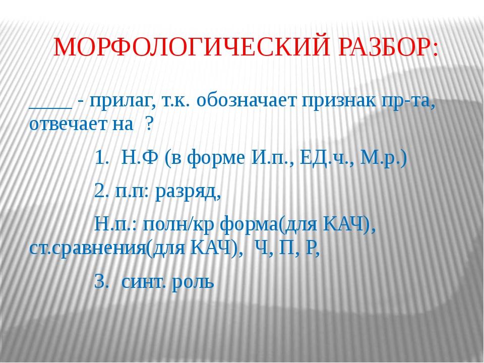 МОРФОЛОГИЧЕСКИЙ РАЗБОР: ____ - прилаг, т.к. обозначает признак пр-та, отвечае...