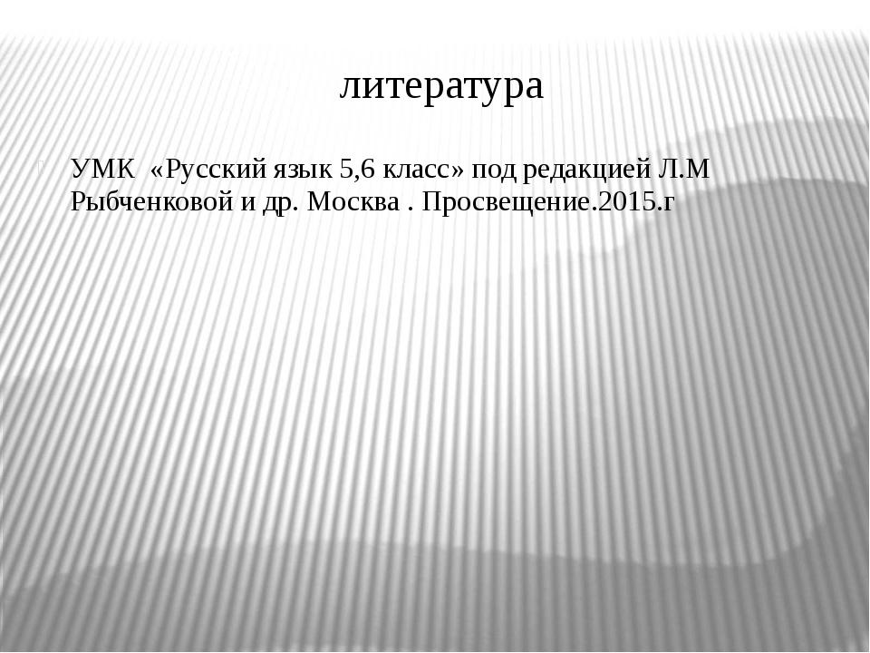 литература УМК «Русский язык 5,6 класс» под редакцией Л.М Рыбченковой и др. М...