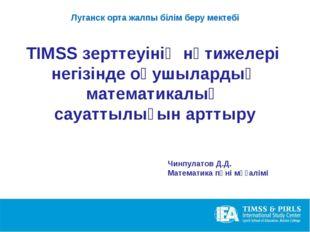 Луганск орта жалпы білім беру мектебі TIMSS зерттеуінің нәтижелері негізінде