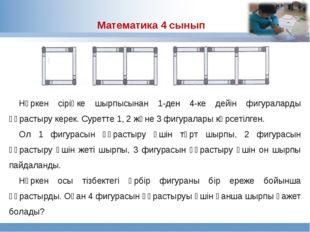 * Математика 4 сынып Нүркен сіріңке шырпысынан 1-ден 4-ке дейін фигураларды қ