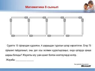 Математика 8 сынып Суретте 13 сіріңкеден құралған, 4 шаршыдан тұратын қатар к