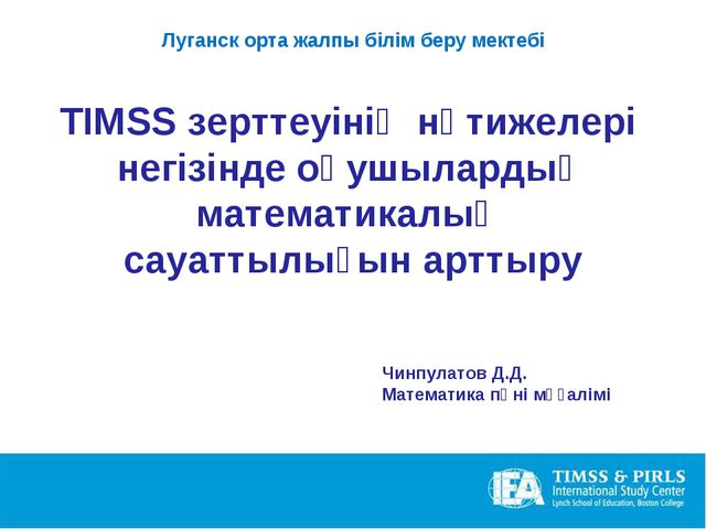 Луганск орта жалпы білім беру мектебі TIMSS зерттеуінің нәтижелері негізінде...