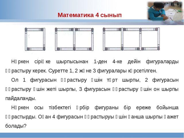 * Математика 4 сынып Нүркен сіріңке шырпысынан 1-ден 4-ке дейін фигураларды қ...