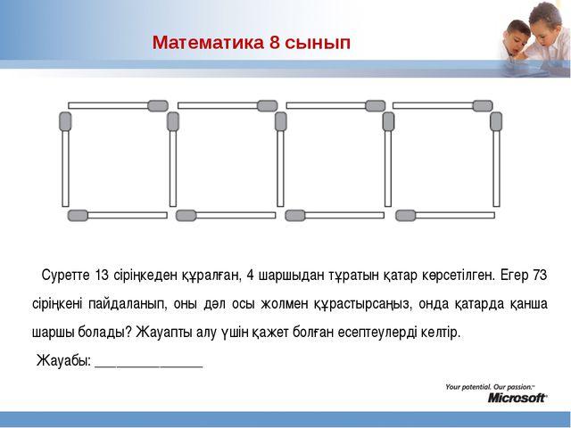 Математика 8 сынып Суретте 13 сіріңкеден құралған, 4 шаршыдан тұратын қатар к...