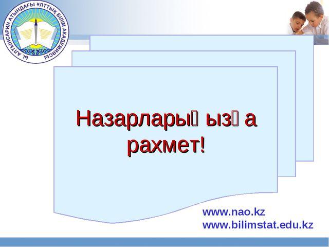 Назарларыңызға рахмет! www.nao.kz www.bilimstat.edu.kz