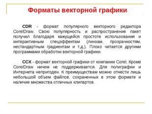 CDR - формат популярного векторного редактора CorelDraw. Свою популярность и