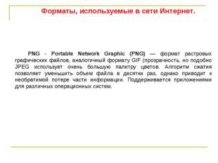 PNG - Portable Network Graphic (PNG) — формат растровых графических файлов, а