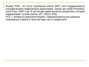 Формат PCX - не столь популярный аналог BMP, хотя поддерживается специфически
