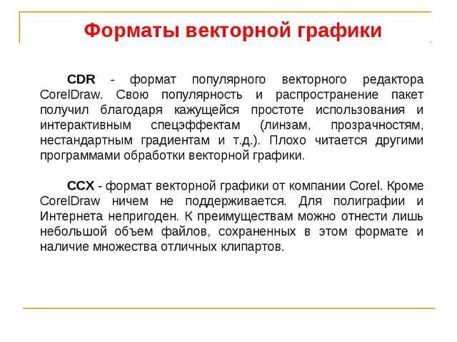 CDR - формат популярного векторного редактора CorelDraw. Свою популярность и...