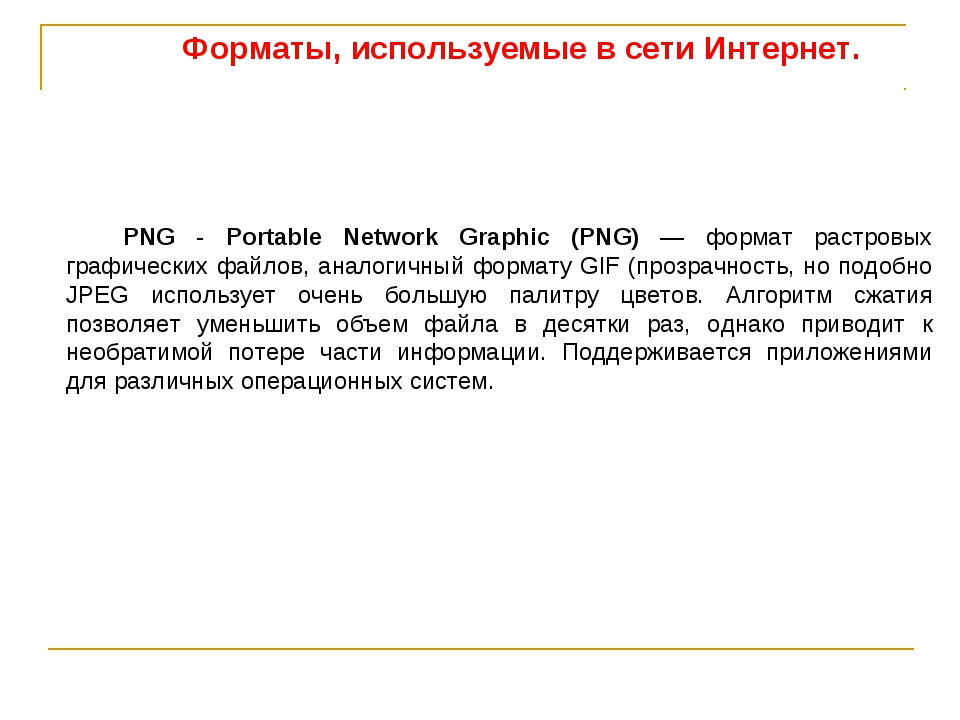 PNG - Portable Network Graphic (PNG) — формат растровых графических файлов, а...