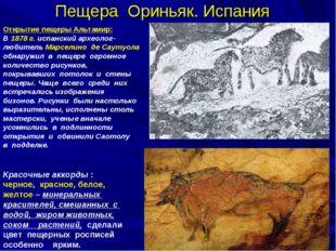 Пещера Ориньяк. Испания Красочные аккорды : черное, красное, белое, желтое –