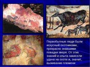 Первобытные люди были искусный охотниками, прекрасно знавшими повадки зверя.