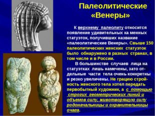 Палеолитические «Венеры» К верхнему палеолиту относится появление удивительн