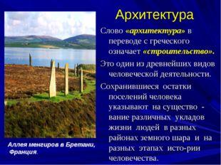 Архитектура Слово «архитектура» в переводе с греческого означает «строительст