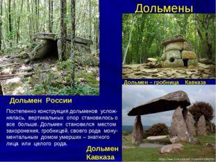 Дольмены Дольмен России Дольмен – гробница Кавказа Дольмен Кавказа Постепенно
