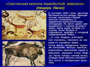 «Сикстинская капелла первобытной живописи» (пещера Ласко) В сентябре 1940 г.