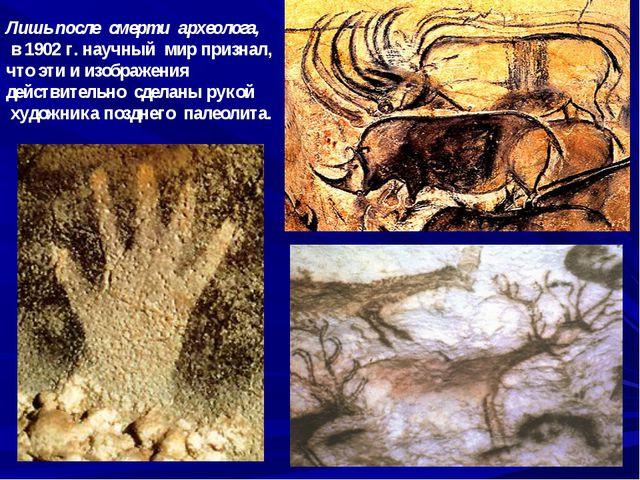 Лишь после смерти археолога, в 1902 г. научный мир признал, что эти и изображ...