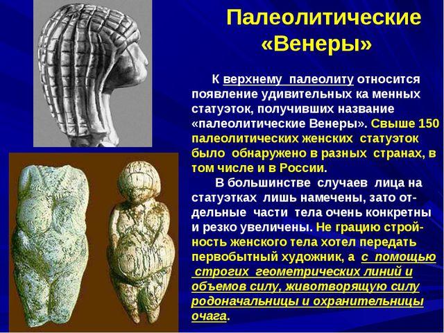 Палеолитические «Венеры» К верхнему палеолиту относится появление удивительн...