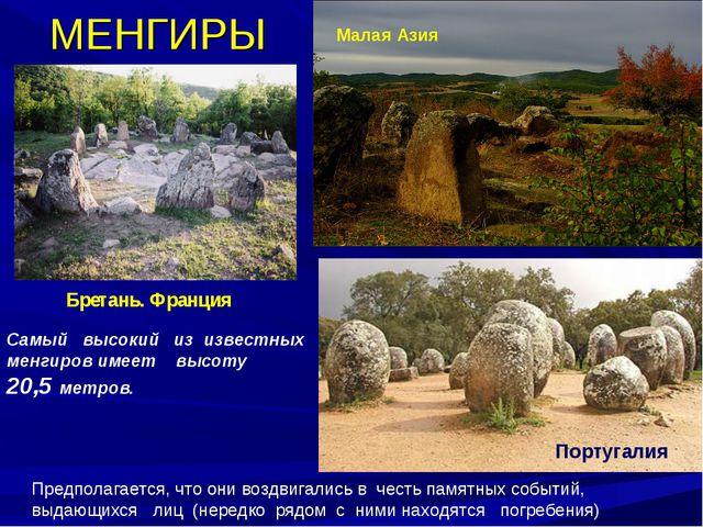 МЕНГИРЫ Португалия Малая Азия Самый высокий из известных менгиров имеет высот...