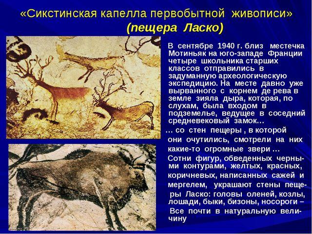 «Сикстинская капелла первобытной живописи» (пещера Ласко) В сентябре 1940 г....