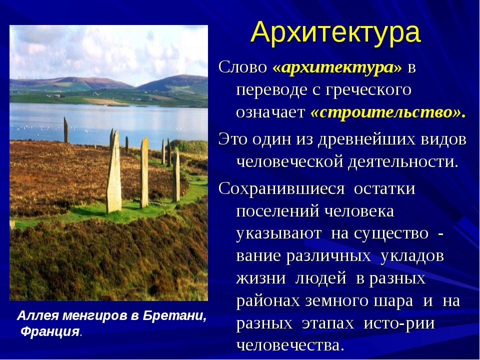 Архитектура Слово «архитектура» в переводе с греческого означает «строительст...