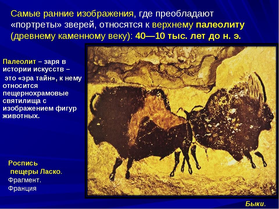 Самые ранние изображения, где преобладают «портреты» зверей, относятся к верх...