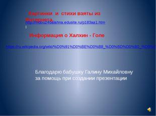 Картинки и стихи взяты из Интернета. http://mdou24balahna.edusite.ru/p183aa1