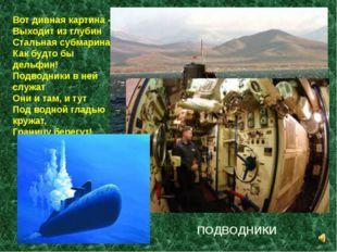 Вот дивная картина - Выходит из глубин Стальная субмарина, Как будто бы дельф