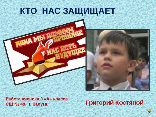 Григорий Костяной КТО НАС ЗАЩИЩАЕТ Работа ученика 3 «А» класса СШ № 49, г. Ка...