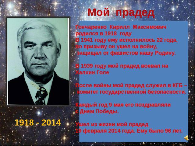 Мой прадед Гончаренко Кирилл Максимович родился в 1918 году В 1941 году ему и...