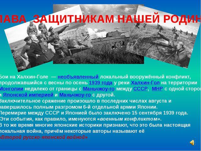 Бои на Халхин-Голе—необъявленный локальный вооружённый конфликт, продолжав...