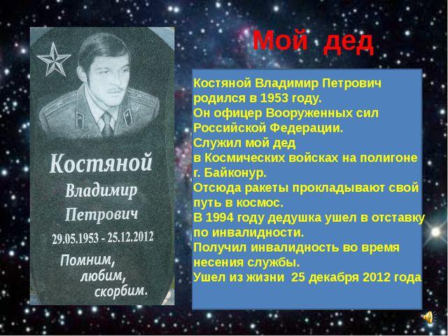 Мой дед Костяной Владимир Петрович родился в 1953 году. Он офицер Вооруженны...
