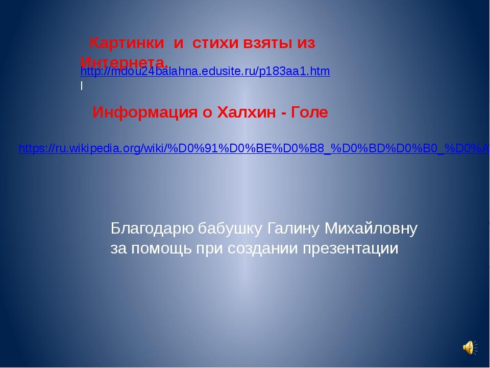 Картинки и стихи взяты из Интернета. http://mdou24balahna.edusite.ru/p183aa1...