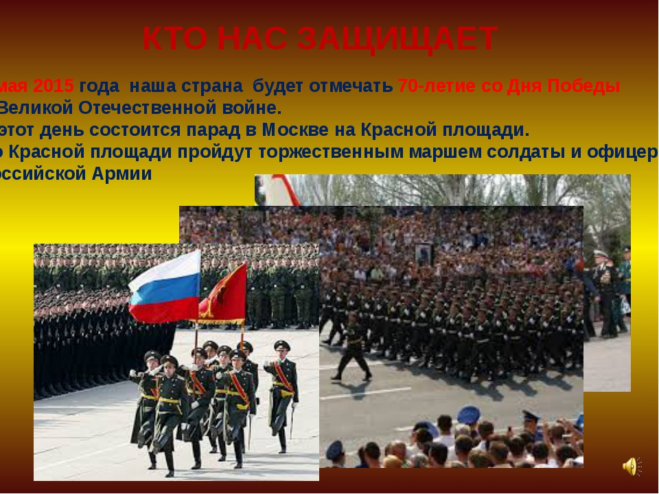 КТО НАС ЗАЩИЩАЕТ 9 мая 2015 года наша страна будет отмечать 70-летие со Дня П...