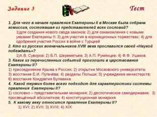 Задание 3  Тест 1. Для чего в начале правления Екатерины II в Москве была